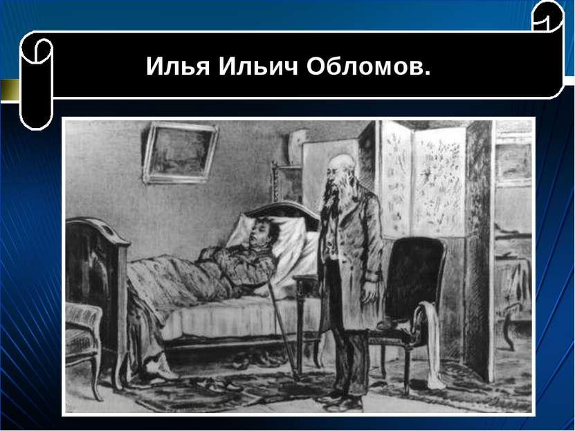 Илья Ильич Обломов.