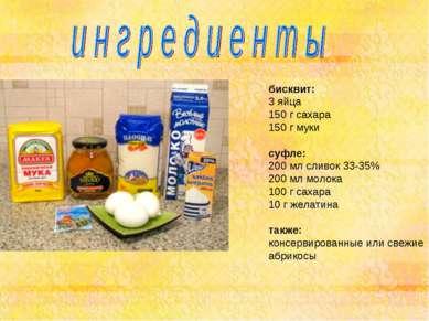 бисквит: 3 яйца 150 г сахара 150 г муки суфле: 200 мл сливок 33-35% 200 мл мо...