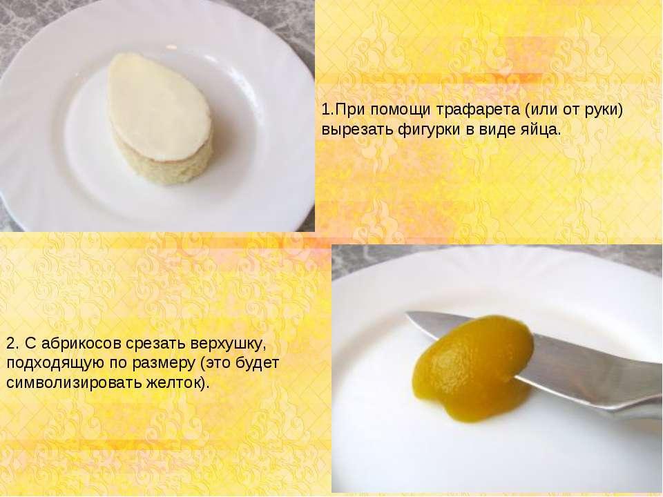 1.При помощи трафарета (или от руки) вырезать фигурки в виде яйца. 2. С абрик...