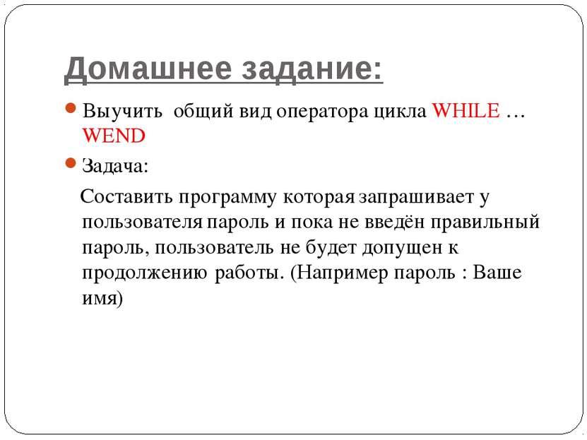 Домашнее задание: Выучить общий вид оператора цикла WHILE … WEND Задача: Сост...