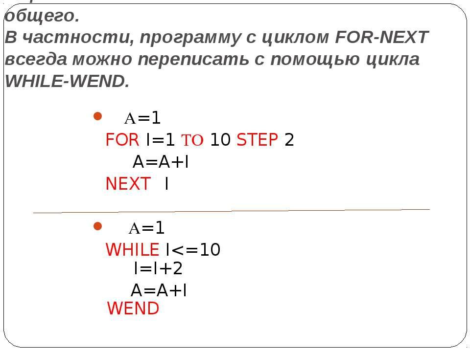 В циклах FOR-NEXT и WHILE-WEND много общего. В частности, программу с циклом ...