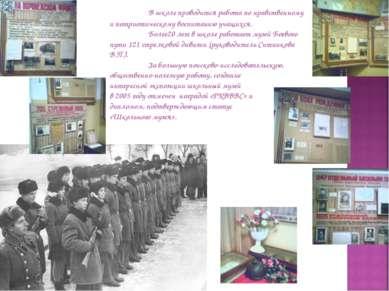 В школе проводится работа по нравственному и патриотическому воспитанию учащи...
