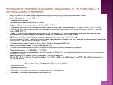 Федеральный закон «Об основах системы профилактики безнадзорности и правонару...