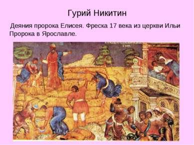 Гурий Никитин Деяния пророка Елисея. Фреска 17 века из церкви Ильи Пророка в ...
