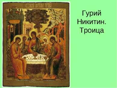 Гурий Никитин. Троица