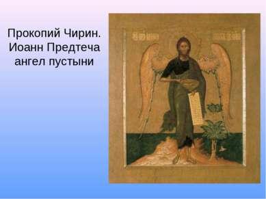 Прокопий Чирин. Иоанн Предтеча ангел пустыни