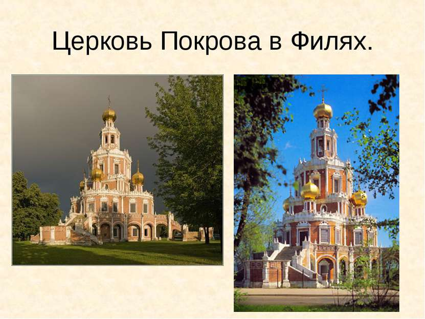 Церковь Покрова в Филях.