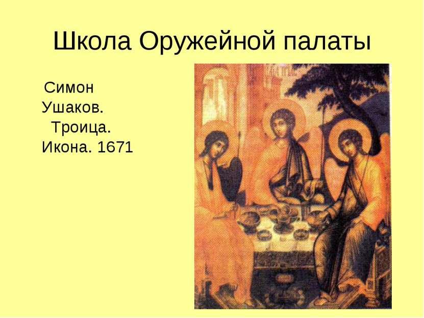 Школа Оружейной палаты Симон Ушаков. Троица. Икона. 1671