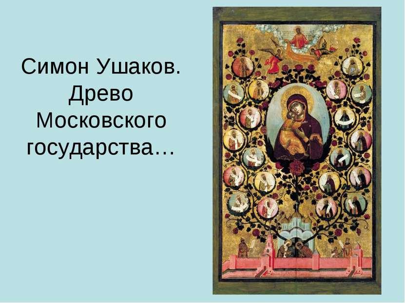 Симон Ушаков. Древо Московского государства…