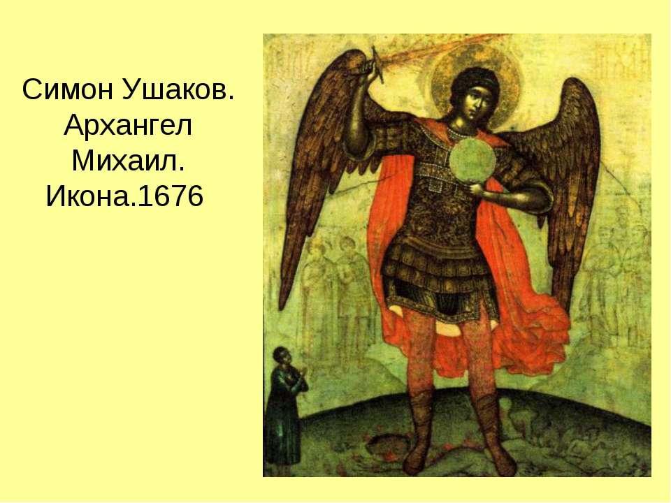 Симон Ушаков. Архангел Михаил. Икона.1676