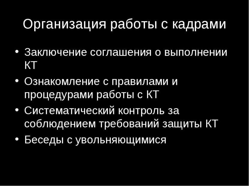 Организация работы с кадрами Заключение соглашения о выполнении КТ Ознакомлен...