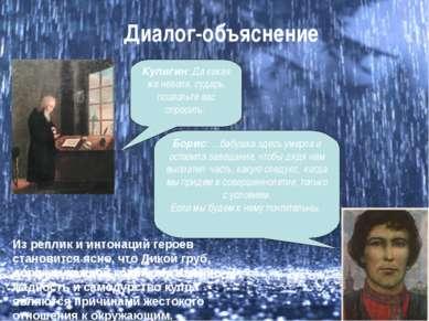 Диалог-объяснение Кулигин: Да какая же неволя, сударь, позвольте вас спросить...