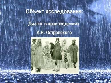 Объект исследования: Диалог в произведениях А.Н. Островского