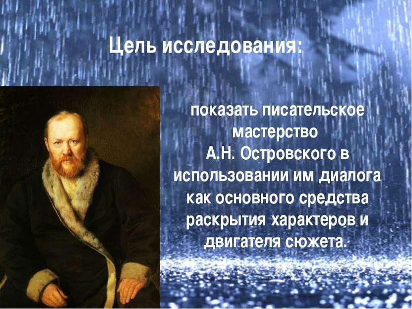 показать писательское мастерство А.Н. Островского в использовании им диалога ...