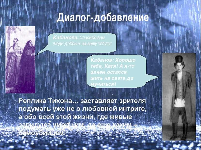 Диалог-добавление Кабанова: Спасибо вам, люди добрые, за вашу услугу! Кабанов...