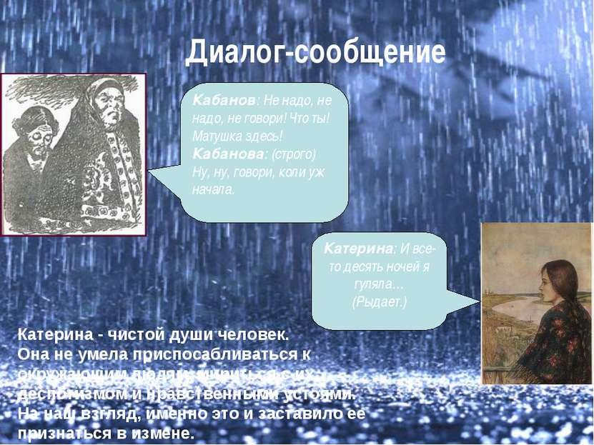 Диалог-сообщение Кабанов: Не надо, не надо, не говори! Что ты! Матушка здесь!...