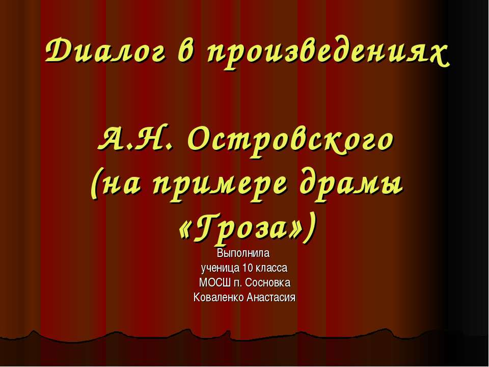 Диалог в произведениях А.Н. Островского (на примере драмы «Гроза») Выполнила ...