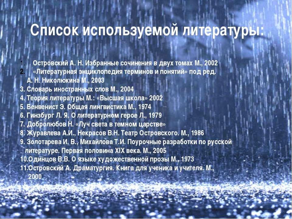 Список используемой литературы: Островский А. Н. Избранные сочинения в двух т...