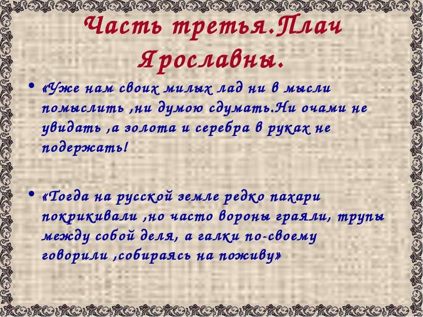 Часть третья.Плач Ярославны. «Уже нам своих милых лад ни в мысли помыслить ,н...