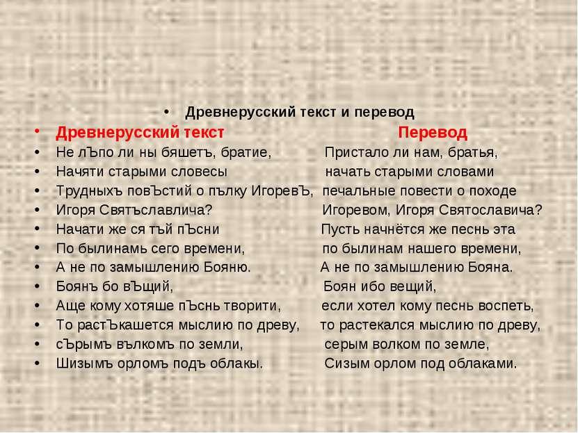 Древнерусский текст и перевод Древнерусский текст Перевод Не лЪпо ли ны бяшет...