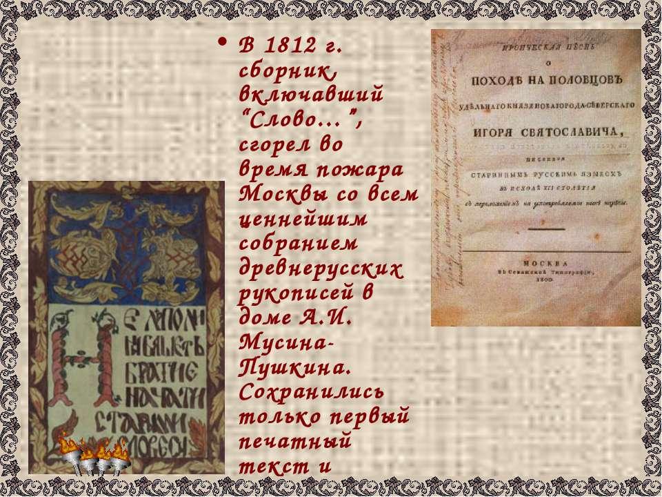 """В 1812 г. сборник, включавший """"Слово…"""", сгорел во время пожара Москвы со всем..."""