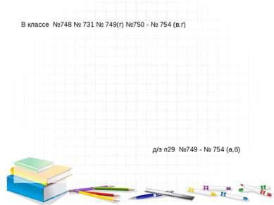 В классе №748 № 731 № 749(г) №750 - № 754 (в,г) д/з п29 №749 - № 754 (а,б)
