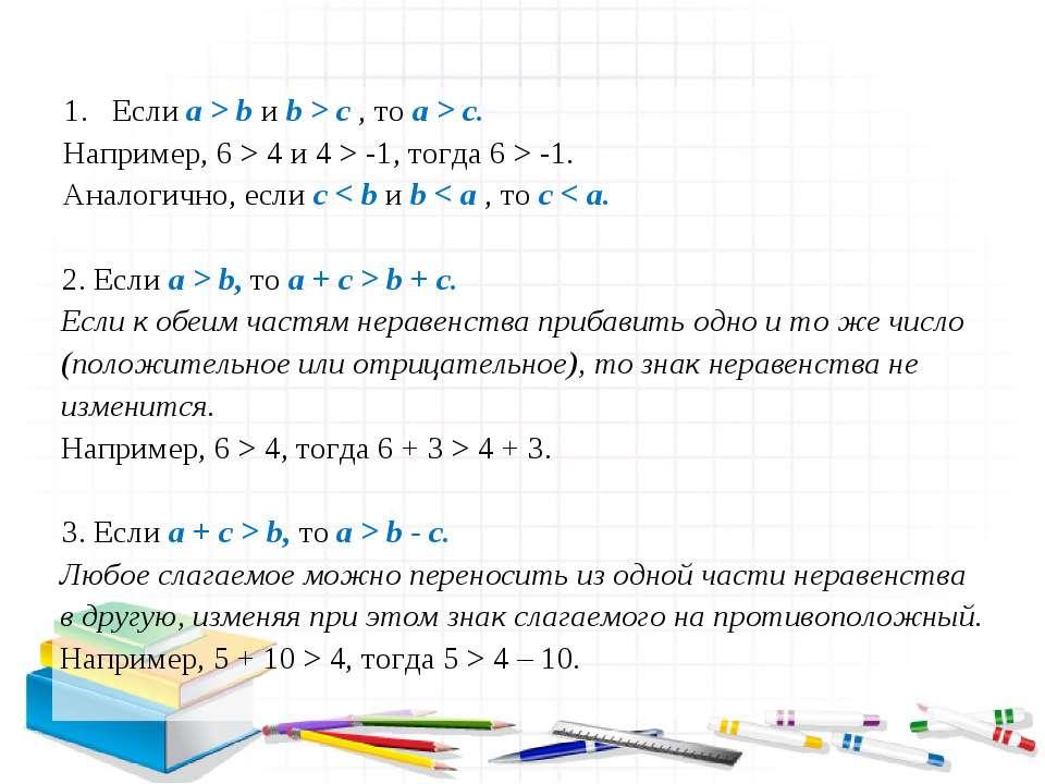 1. Если a > b и b > c , то a > c. Например, 6 > 4 и 4 > -1, тогда 6 > -1. Ана...