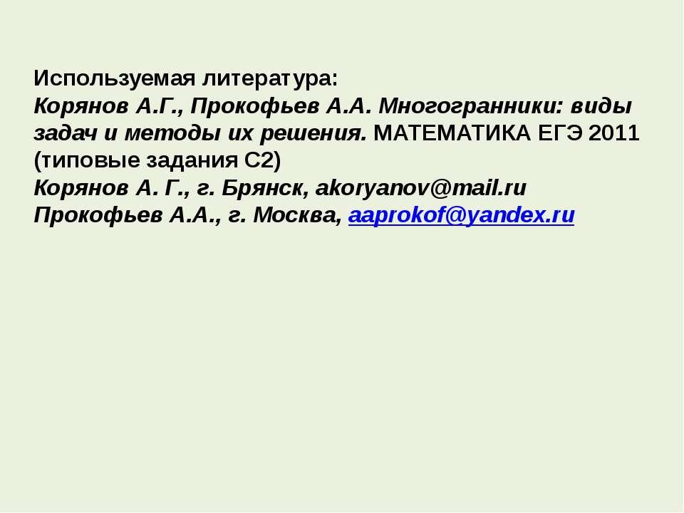 Используемая литература: Корянов А.Г., Прокофьев А.А. Многогранники: виды зад...