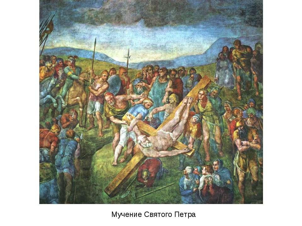 Мучение Святого Петра