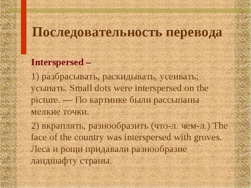 Последовательность перевода Interspersed – 1) разбрасывать, раскидывать, усеи...
