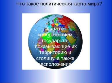Что такое политическая карта мира? Карта с изображением государств, показываю...