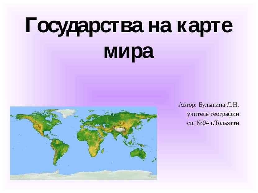 Приморские страны Найдите на карте