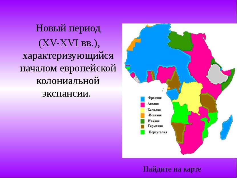 Новый период (XV-XVI вв.), характеризующийся началом европейской колониальной...