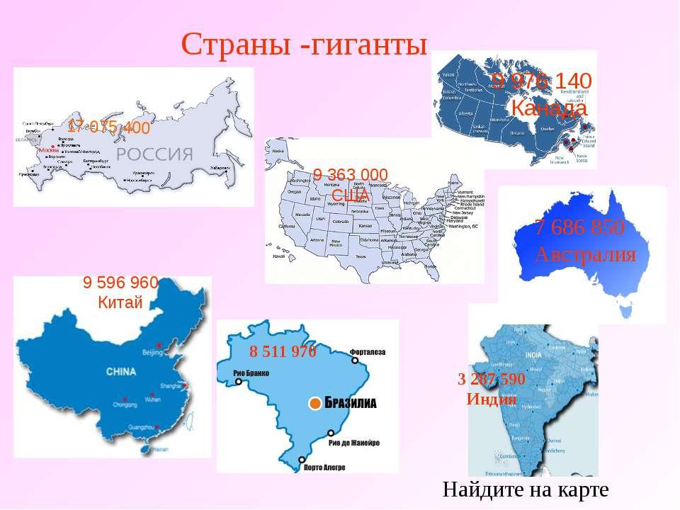 Самые большие страны мира по площади 10ка лидеров