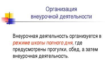 Организация внеурочной деятельности Внеурочная деятельность организуется в ре...