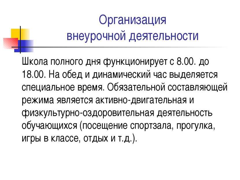 Организация внеурочной деятельности Школа полного дня функционирует с 8.00. д...