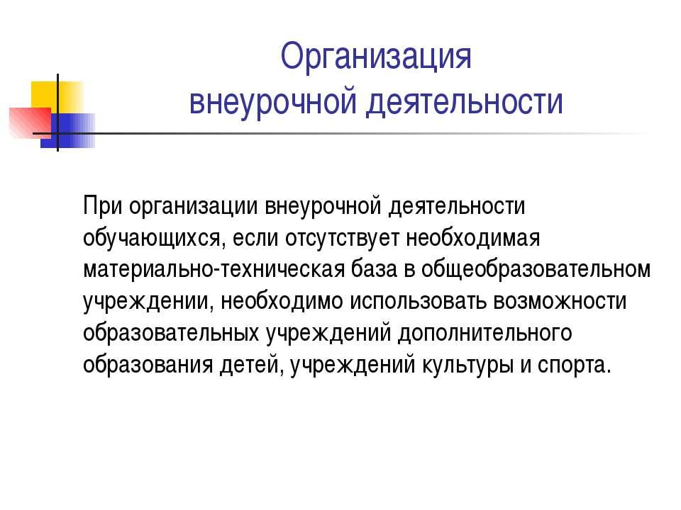 Организация внеурочной деятельности При организации внеурочной деятельности о...