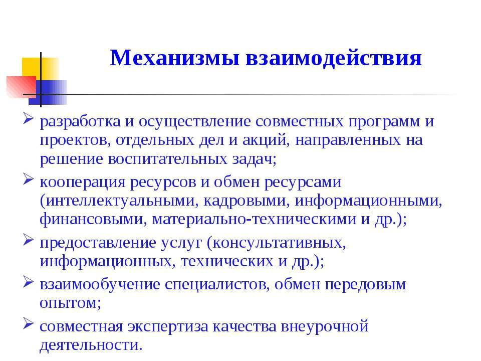 Механизмы взаимодействия разработка и осуществление совместных программ и про...