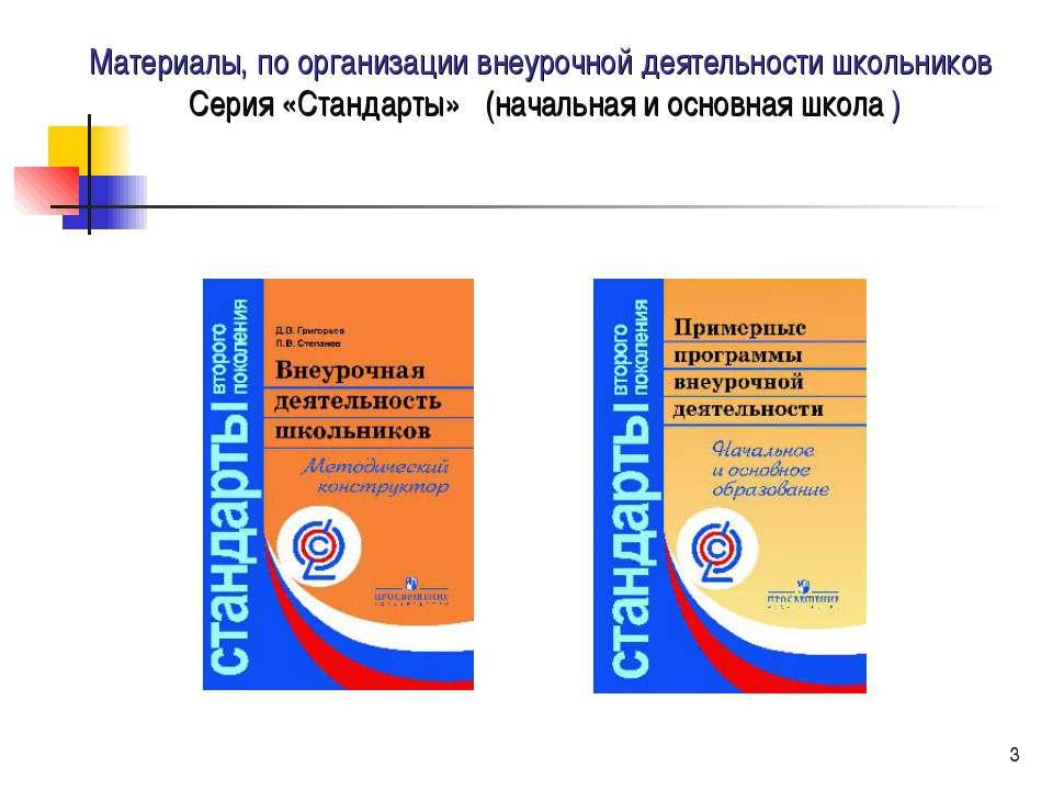 * Материалы, по организации внеурочной деятельности школьников Серия «Стандар...