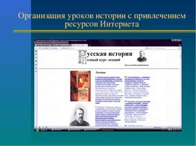 Организация уроков истории с привлечением ресурсов Интернета