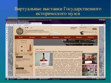 Виртуальные выставки Государственного исторического музея
