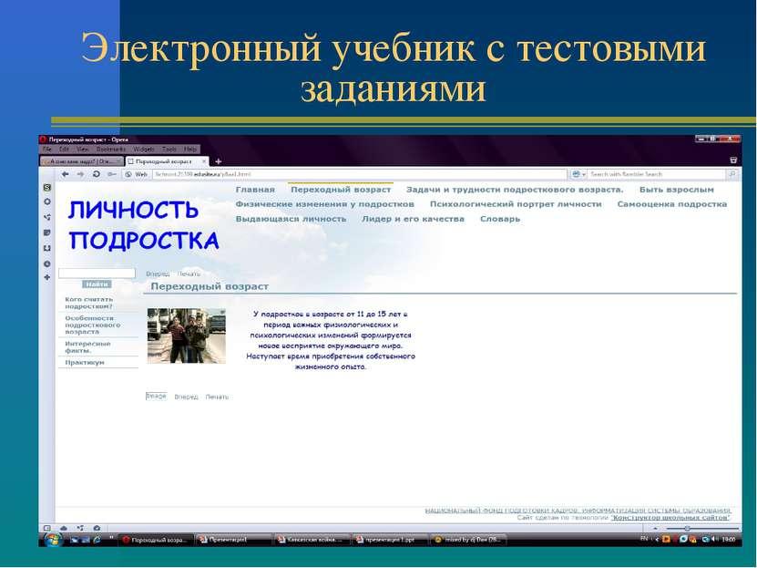 Электронный учебник с тестовыми заданиями