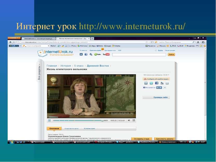 Интернет урок http://www.interneturok.ru/