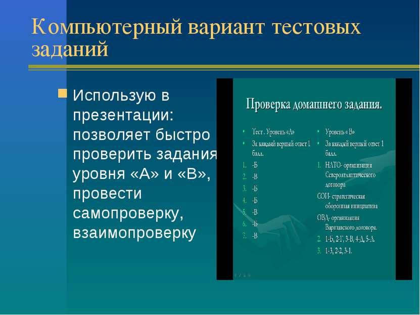 Компьютерный вариант тестовых заданий Использую в презентации: позволяет быст...