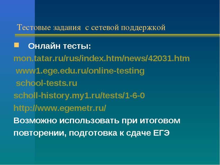 Тестовые задания с сетевой поддержкой Онлайн тесты: mon.tatar.ru/rus/index.ht...
