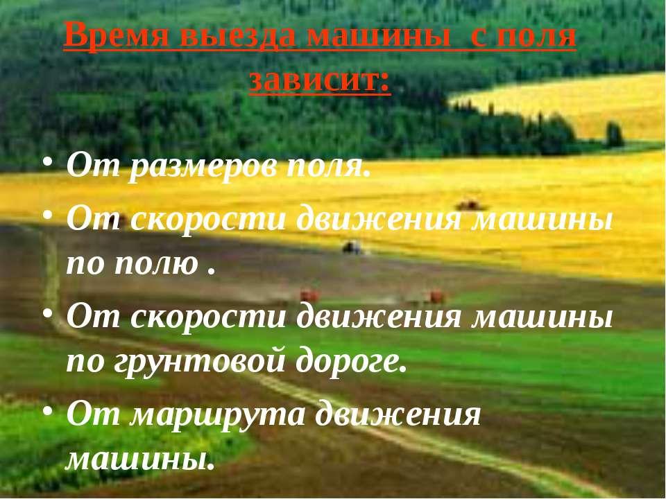 Время выезда машины с поля зависит: От размеров поля. От скорости движения ма...