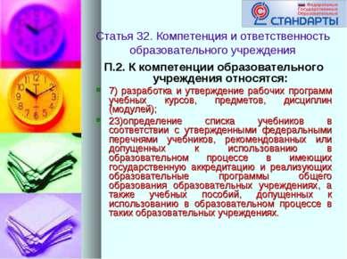 Статья 32. Компетенция и ответственность образовательного учреждения П.2. К к...
