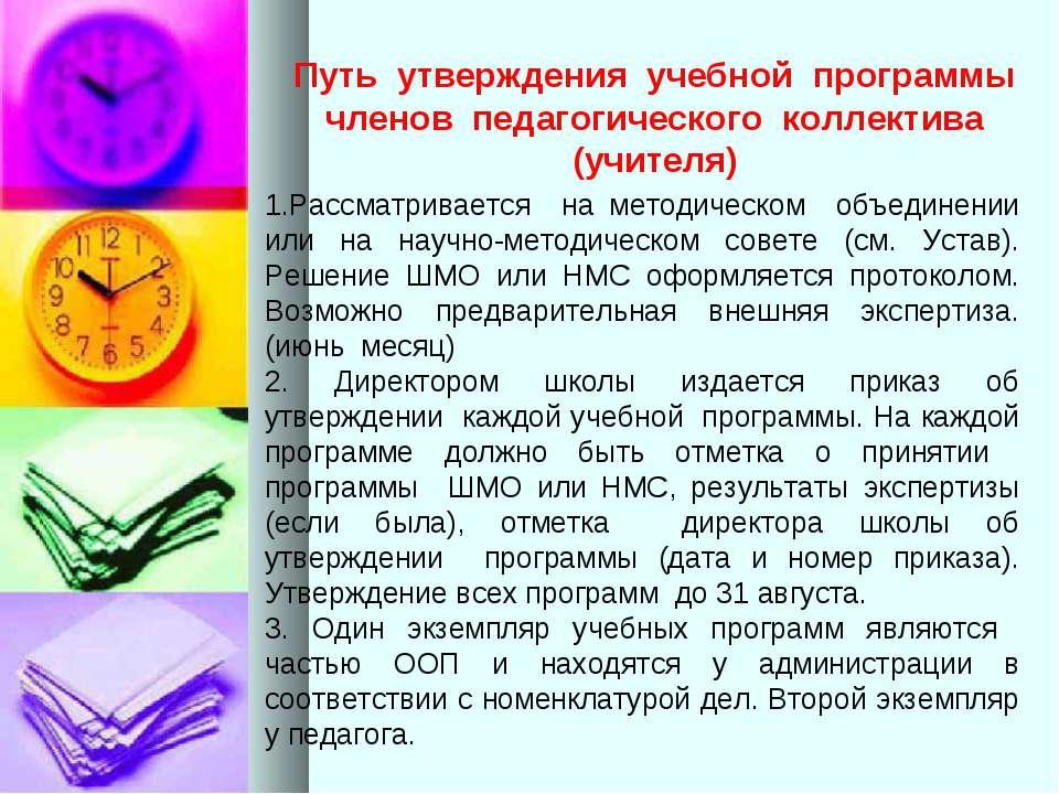 Путь утверждения учебной программы членов педагогического коллектива (учителя...