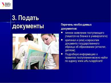3. Подать документы Перечень необходимых документов: личное заявление поступа...