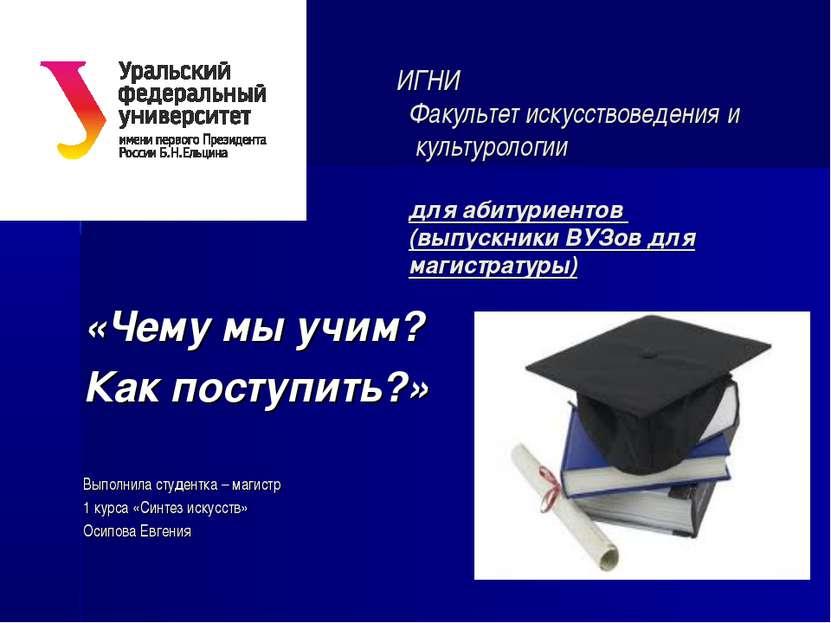 ИГНИ Факультет искусствоведения и культурологии для абитуриентов (выпускники ...